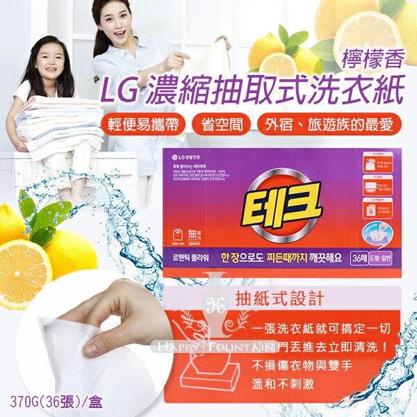 生活小物 LG 濃縮抽取式洗衣紙(檸檬香)