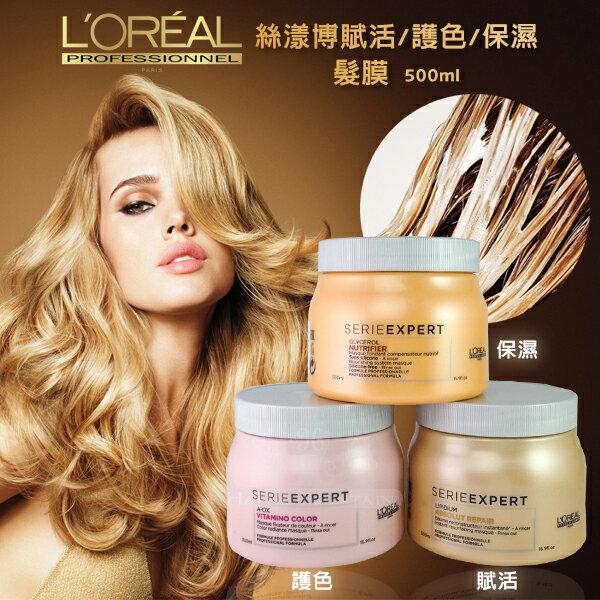萊雅 L'OREAL 絲漾博賦活/護色/保濕髮膜500ml