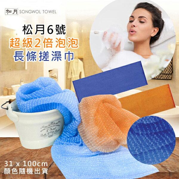 韓國松月6號 超級2倍泡泡長條搓澡巾1入(顏色隨機出貨)
