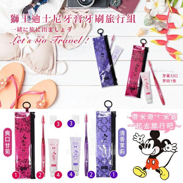 (即期商品)日本LION獅王 迪士尼牙膏牙刷旅行組