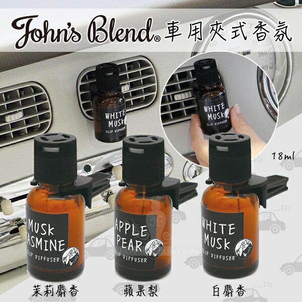 日本 John's blend 車用夾式香氛