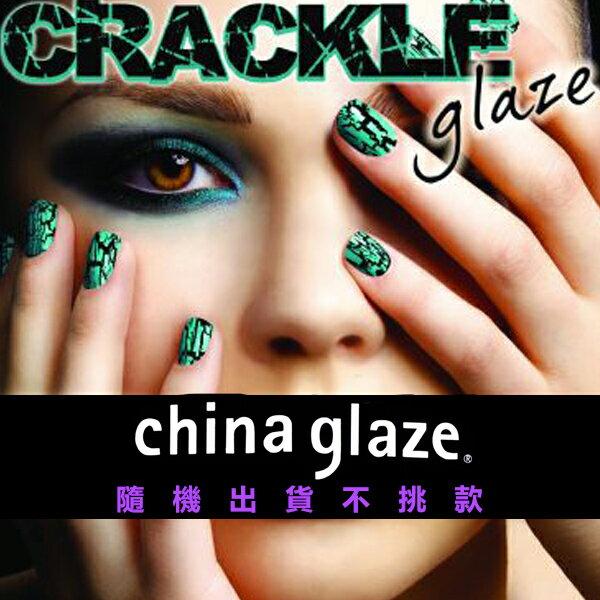 幸福泉平價美妝:ChinaGlaze冰脆爆裂指甲油14ml隨機出貨不挑款