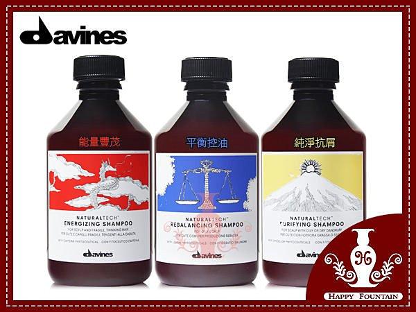 達芬尼斯 Davines 能量豐茂/純淨抗屑/控油精油洗髮乳 250ml