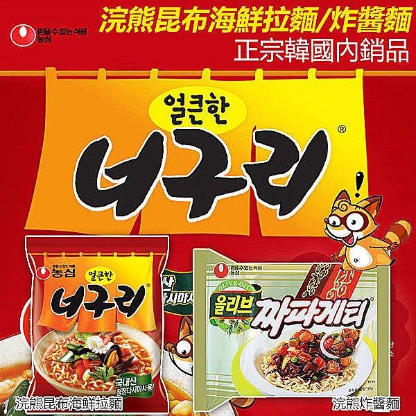 韓國原裝進口 農心浣熊昆布海鮮拉麵/炸醬風 正宗韓國內銷品