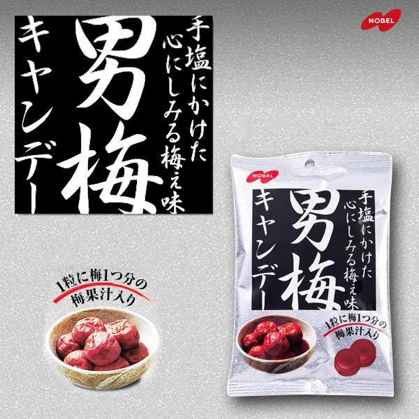幸福泉平價美妝:日本進口諾貝爾NOBEL男梅梅汁糖80g