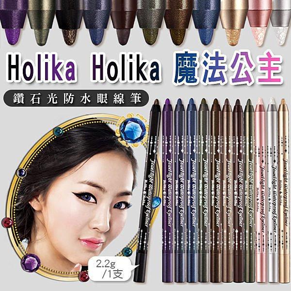 Holika Holika 魔法公主 鑽石光防水眼線筆 2.2g