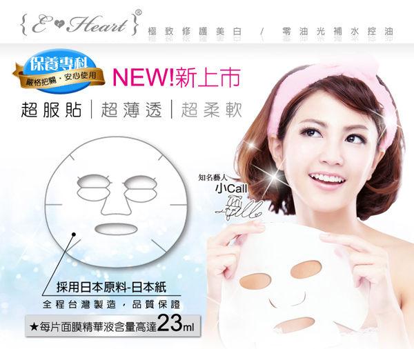 伊心 E‧Heart 極致修護美白/零油光補水控油面膜 3片/盒