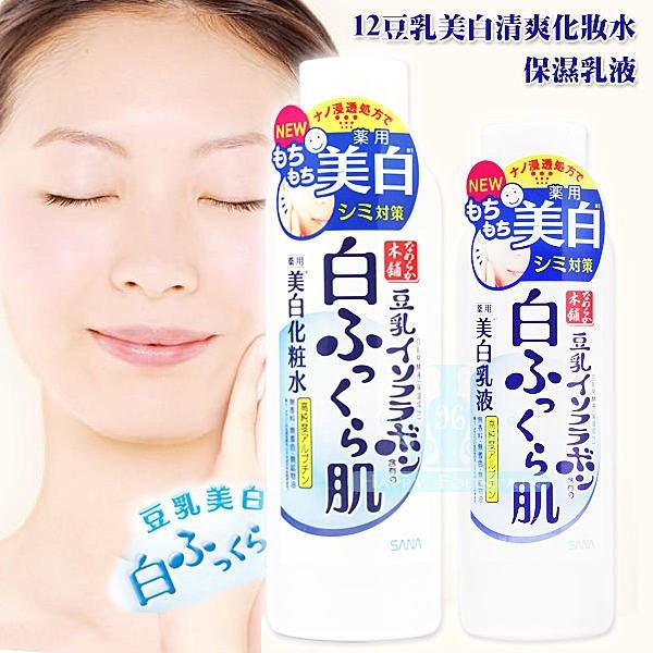 莎娜 SANA 12豆乳美白保濕化妝水/清爽化妝/保濕乳液
