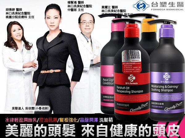 台塑生醫 Dr's Formula 水律輕盈潤絲乳/控油抗屑/髮根強化/晶級潤澤洗髮精 580ml