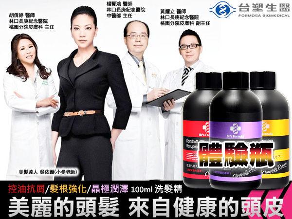 台塑生醫 控油抗屑/髮根強化/晶極潤澤洗髮精 100ml 體驗瓶