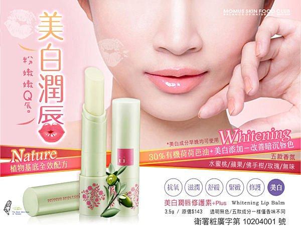 MOMUS 美白潤唇修護素+Plus 3.5g