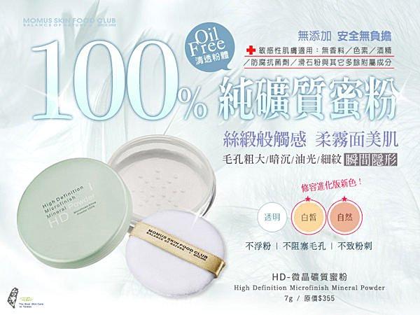 MOMUS HD微晶礦質蜜粉 7g