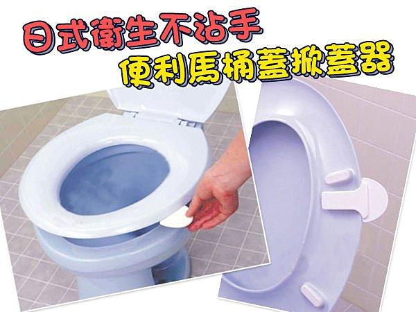 生活小物 日式衛生不沾手便利馬桶蓋掀蓋器/提蓋器/翻蓋器