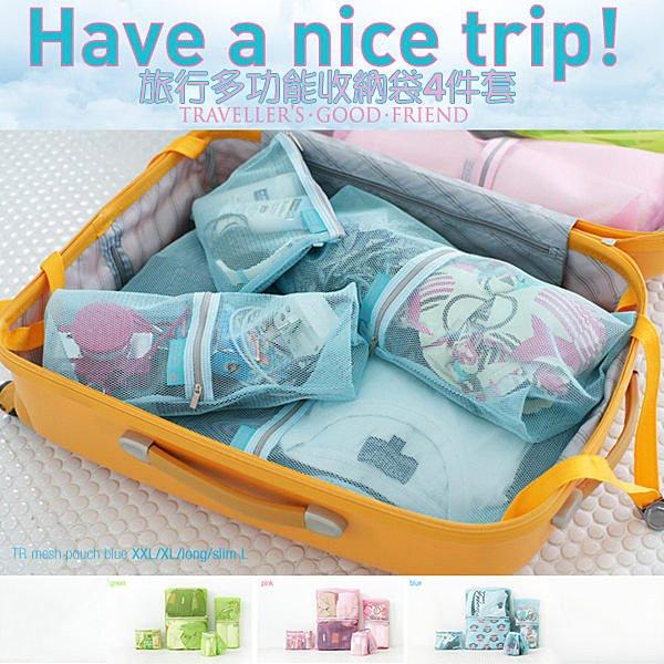 小物 旅行多 收納袋4件套 旅遊用品洗漱包 收納包 化粧包 ~  好康折扣