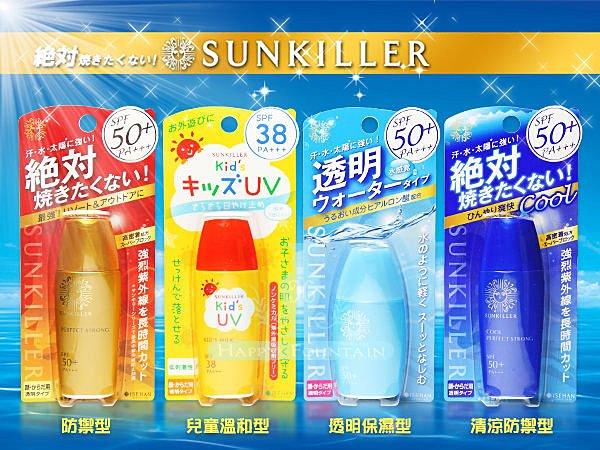 奇士美 KISS ME Sunkiller 防曬水乳液 兒童溫和/保濕/美白/防禦