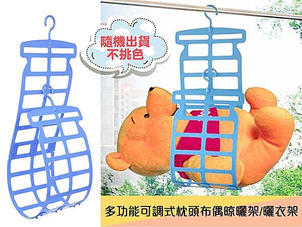生活小物 多功能可調式枕頭布偶晾曬架/曬衣架~隨機出貨