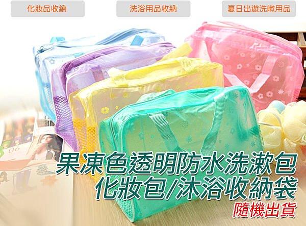 生活小物 果凍色透明防水洗漱包/化妝包/差旅沐浴收納袋