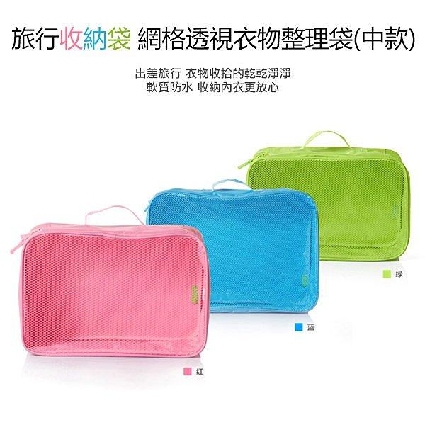 小物 旅行收納袋 網格透視衣物整理袋 中款