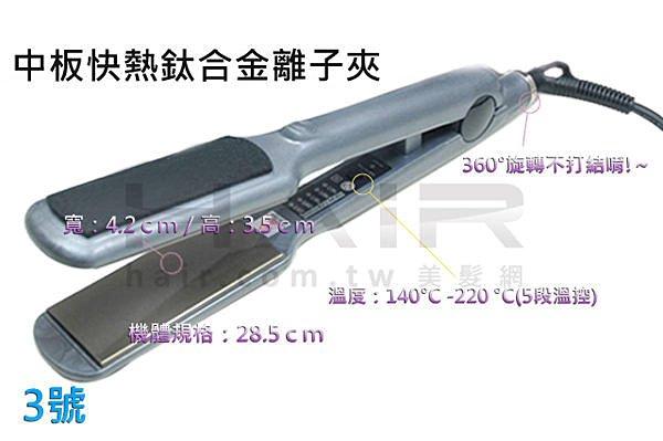 5段智慧控溫中板快熱鈦合金離子夾 面寬4.2