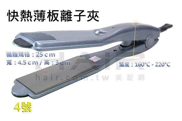 5段智慧控溫鈦合金超薄板離子夾 面寬4.5