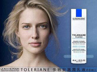 【公司貨】理膚寶水 LA ROCHE-POSAY 多容安濕潤乳液 40ml