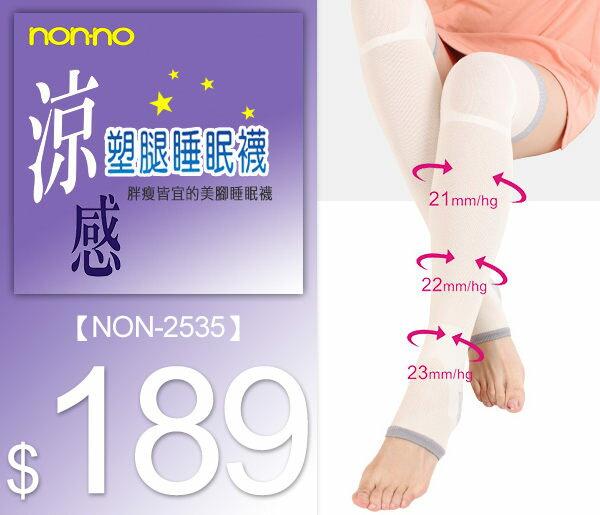 儂儂 non~no 200D涼感塑腿睡眠襪 美腿機能襪