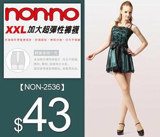 儂儂 non-no 加大超彈性褲襪 褲襪 XXL 伸展自如 台灣製