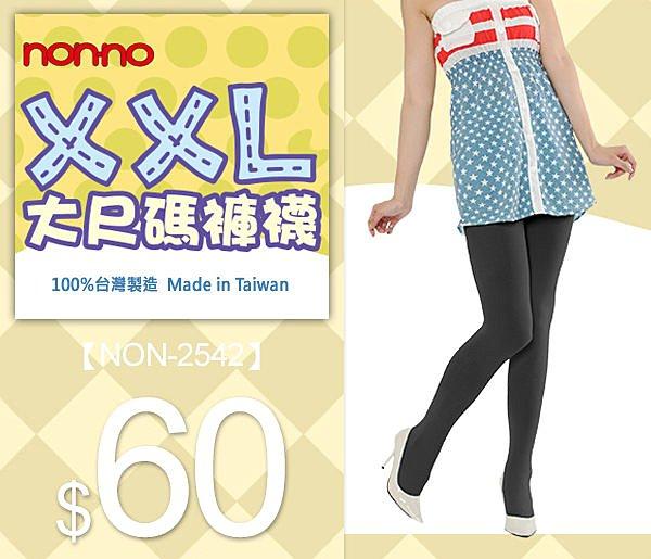 儂儂 non-no 80D XXL大尺碼溫暖褲襪