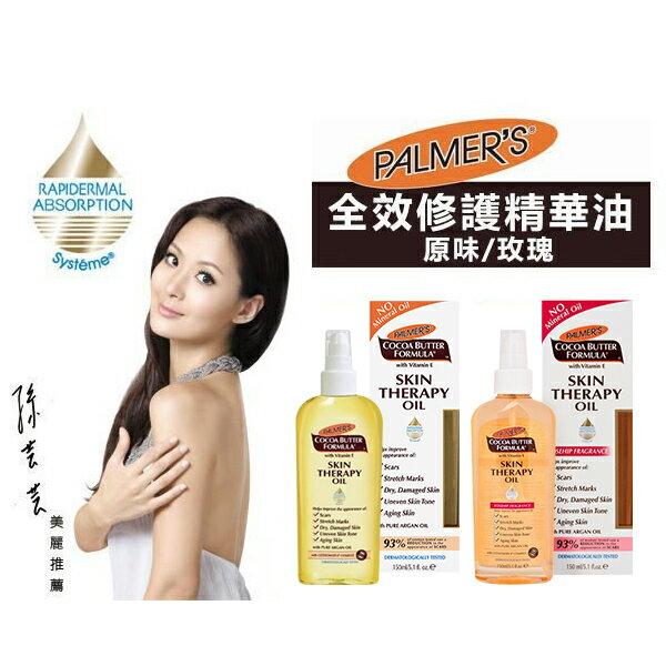 PALMERS 全效修護精華油 原味/玫瑰 150ml