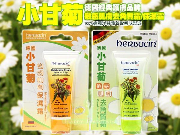 德國小甘菊 herbacin 敏感肌膚去角質霜/保濕霜 20ml