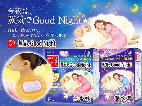 花王Good Night 蒸氣式溫熱感肩頸貼 無味/薰衣草 (14枚盒裝)