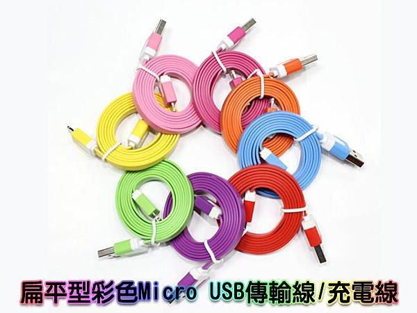 生活小物 扁平型彩色Micro USB傳輸線/充電線 ~ 隨機出貨