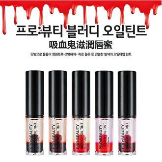韓國 Holika Holika 吸血鬼滋潤唇蜜 4ml