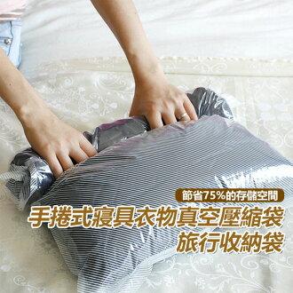 生活小物 手捲式寢具衣物真空壓縮袋/旅行收納袋(一包2枚入)
