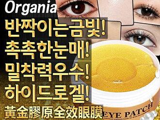 韓國 Organia 黃金膠原全效眼膜60片+重點保養膜30片