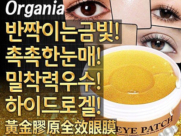 幸福泉平價美妝:韓國Organia黃金膠原全效眼膜60片+重點保養膜30片