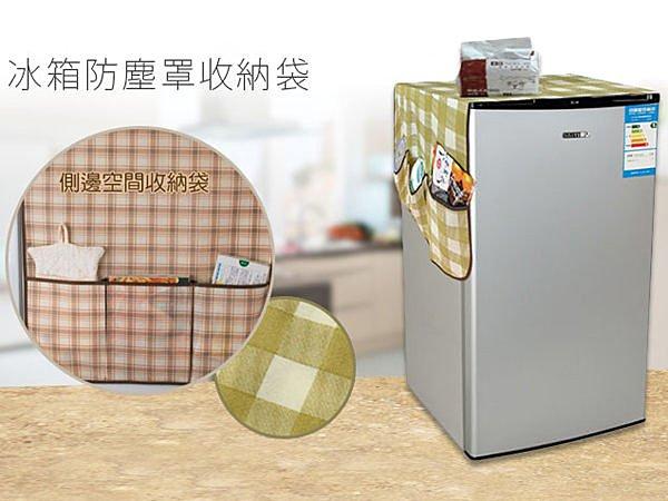 生活小物 冰箱防塵罩/收納袋/掛袋/雜物袋 ~ 隨機出貨