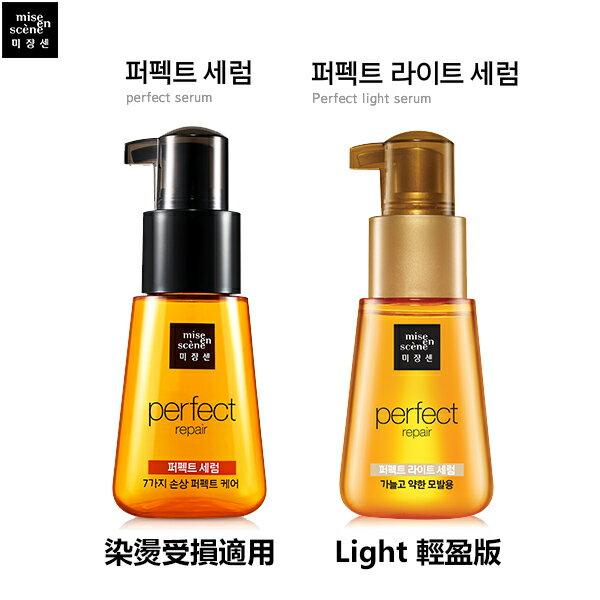 韓國 Mise en scene 美強生 玫瑰精華護髮油 染燙受損 / 輕盈版 70ml