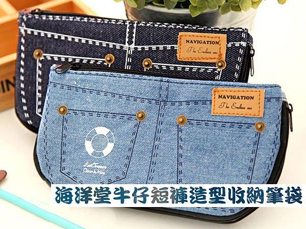 生活小物 海洋堂牛仔短褲造型雙層擴充收納筆袋/化妝袋 ~ 顏色隨機出貨