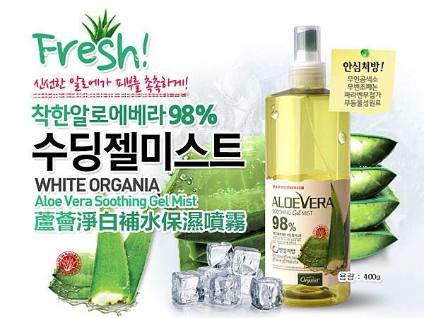 韓國 Organia 98%蘆薈淨白補水保濕噴霧 400g