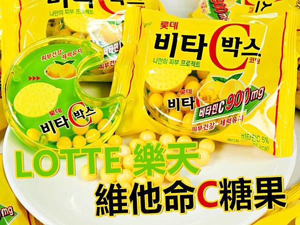 韓國 LOTTE 樂天 維他命C糖果 17.5g~食尚玩家莎莎推薦