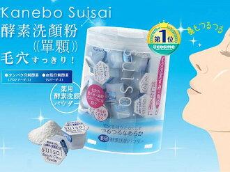 佳麗寶 Kanebo suisai 酵素洗顏粉(藍) 0.4g 單顆