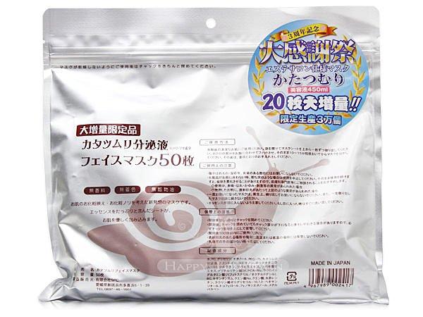 日本 SPC 蝸牛精華保濕鎖水補水面膜50枚入