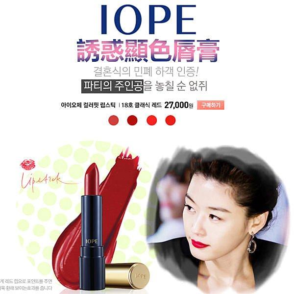 韓國 IOPE 誘惑顯色脣膏 3.2g ~ 來自星星的你/千頌伊同款唇膏