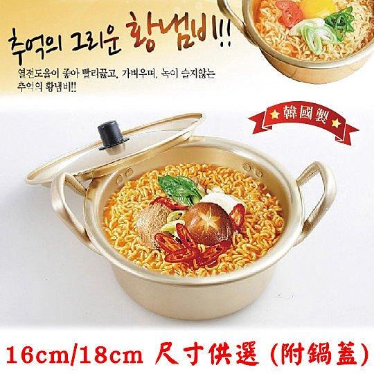 韓國製 泡麵鍋 附鍋蓋 16cm/18cm