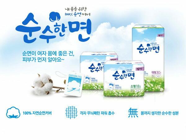 韓國 LILIAN 純棉衛生棉 100%天然高級全棉更加舒適健康