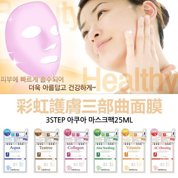 韓國 Rainbow 彩虹護膚三部曲面膜 單片入