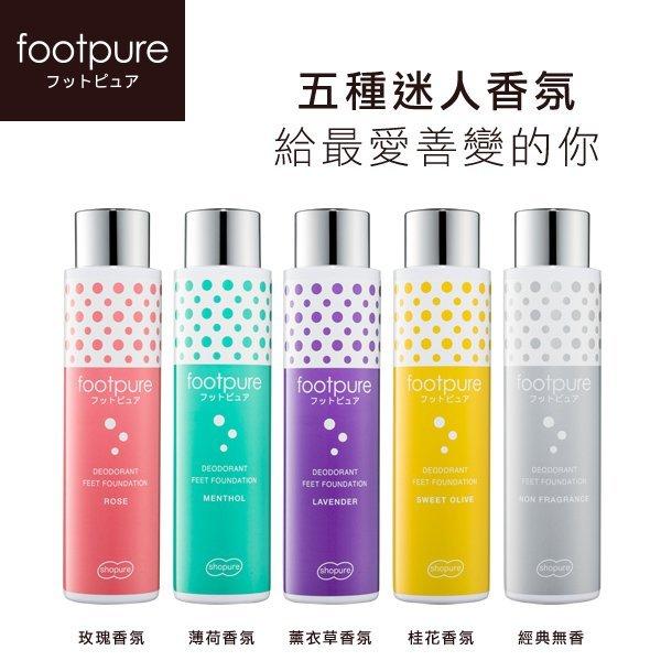 FootPure 2代鞋蜜粉 無香/玫瑰/薰衣草/薄荷/桂花 45g