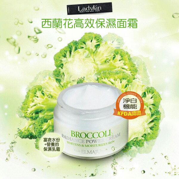 LadyKin 西蘭花高效保濕面霜 50ml