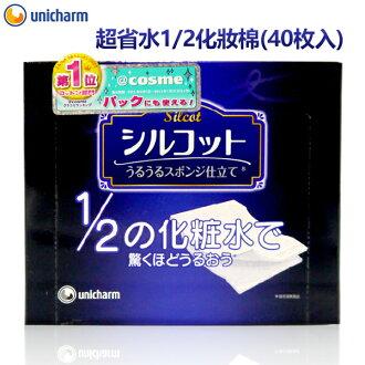 日本 Unicharm 超省水1/2化妝棉 40枚入